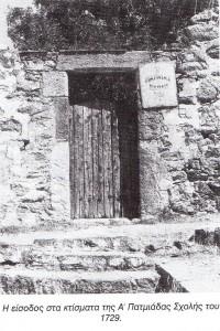 eisodos palias sxolis 1729
