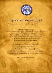 ΧΡΙΣΤΟΥΓΕΝΝΑ 2016