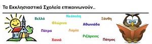ekklisiastika