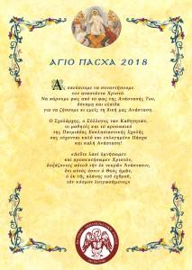 Karta Pasxa 2018